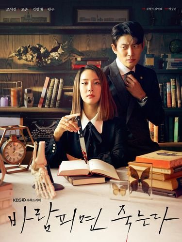 Drama Korea Terbaru Desember 2020