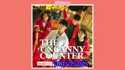 Podcast ngedrakor!: The Uncanny Counter, Tukang Mie Penumpas Iblis