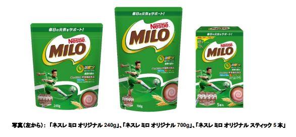 Milo Jepang Stop Penjualan hingga Maret 2021 Gegara Banjir Pesanan