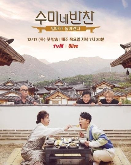 Leeteuk Super Junior  Bergabung Program 'Korean Side Dishes'
