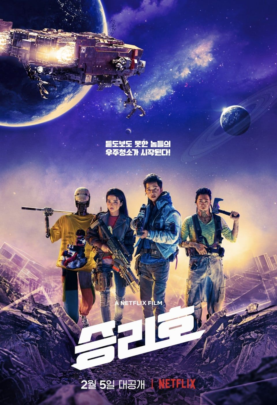 Poster film Space Sweepers