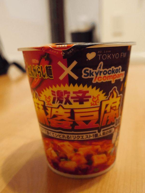 Huahh! Ini 5 Mie Instan Jepang yang Pedasnya Nampol