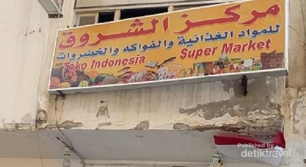 Papan nama Toko Indonesia, lengkap dengan bendera Merah Putih