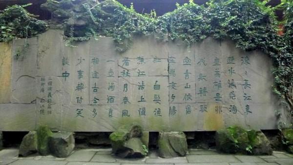 Terdapat prasasti dengan kaligrafi yang dibuat tokoh penting di masa itu