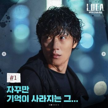 Drama Korea L.U.C.A: The Beginning