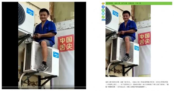 Jack Ma ac