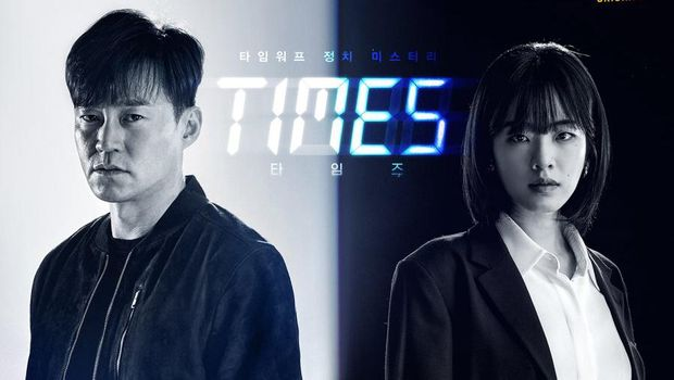 Times (ist)