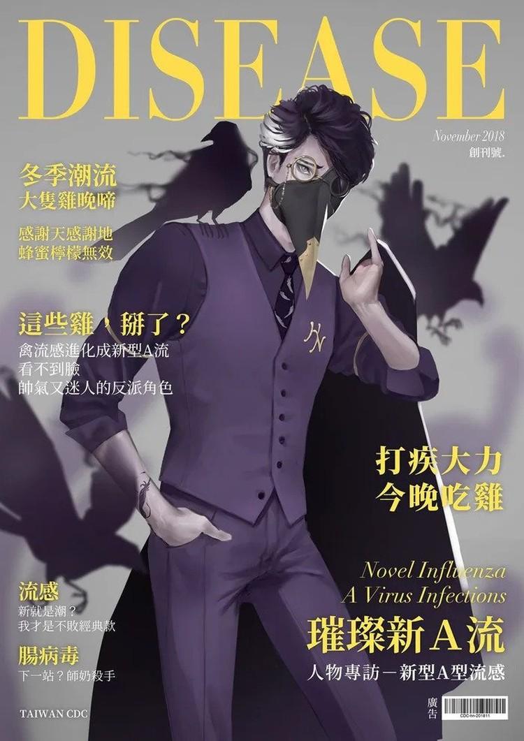 Penyakit diubah jadi karakter anime
