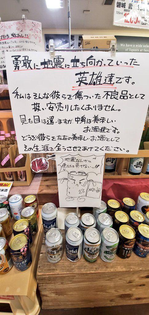 bir rusak akibat gempa Jepang dijual