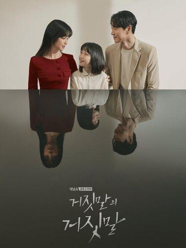 Deretan drama Korea ini mencetak rekor di stasiun televisi kabel Korea. Dengan pilihan genre romantis, komedi, hingga thriller, kamu tak perlu menunggu-nunggu penayangan episode terbarunya. Lie After Lie.