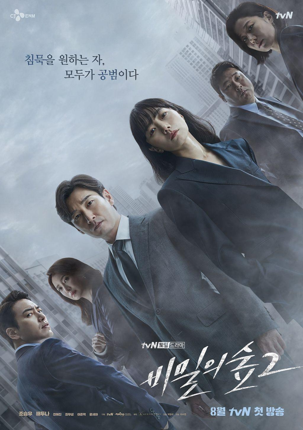 Deretan drama Korea ini mencetak rekor di stasiun televisi kabel Korea. Dengan pilihan genre romantis, komedi, hingga thriller, kamu tak perlu menunggu-nunggu penayangan episode terbarunya. Stranger 2.