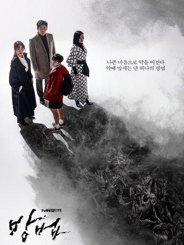 Deretan drama Korea ini mencetak rekor di stasiun televisi kabel Korea. Dengan pilihan genre romantis, komedi, hingga thriller, kamu tak perlu menunggu-nunggu penayangan episode terbarunya. The Cursed.