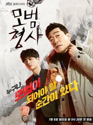 Deretan drama Korea ini mencetak rekor di stasiun televisi kabel Korea. Dengan pilihan genre romantis, komedi, hingga thriller, kamu tak perlu menunggu-nunggu penayangan episode terbarunya. The Good Detective.