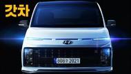 Hyundai Mulai Uji Generasi Penerus H1, Bentuknya Kotak Abis