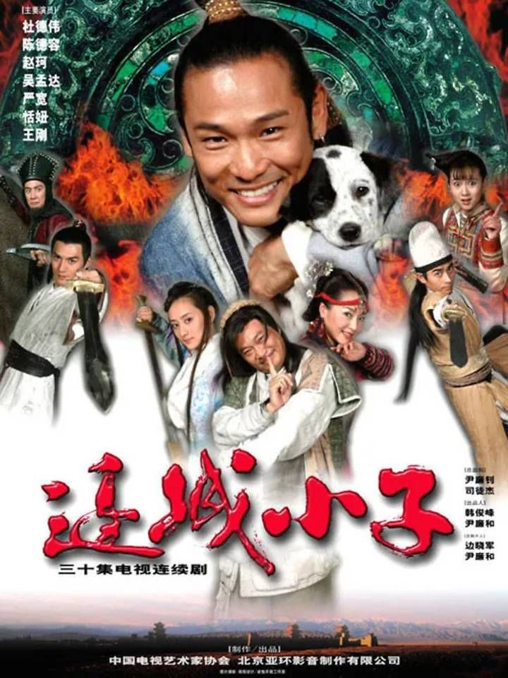 Poster film Young People of Border Town yang dibintangi Ng Man Tat.