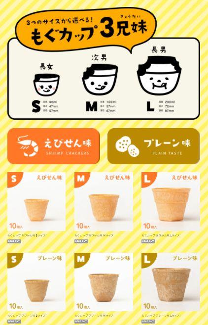 Inovasi baru di Jepang yang menghadirkan cangkir bisa dimakan untuk mengurangi jumlah plastik sampah.