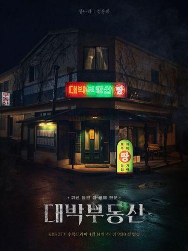 Drakor Terbaru Tayang April 2021, Sell Your Haunted House