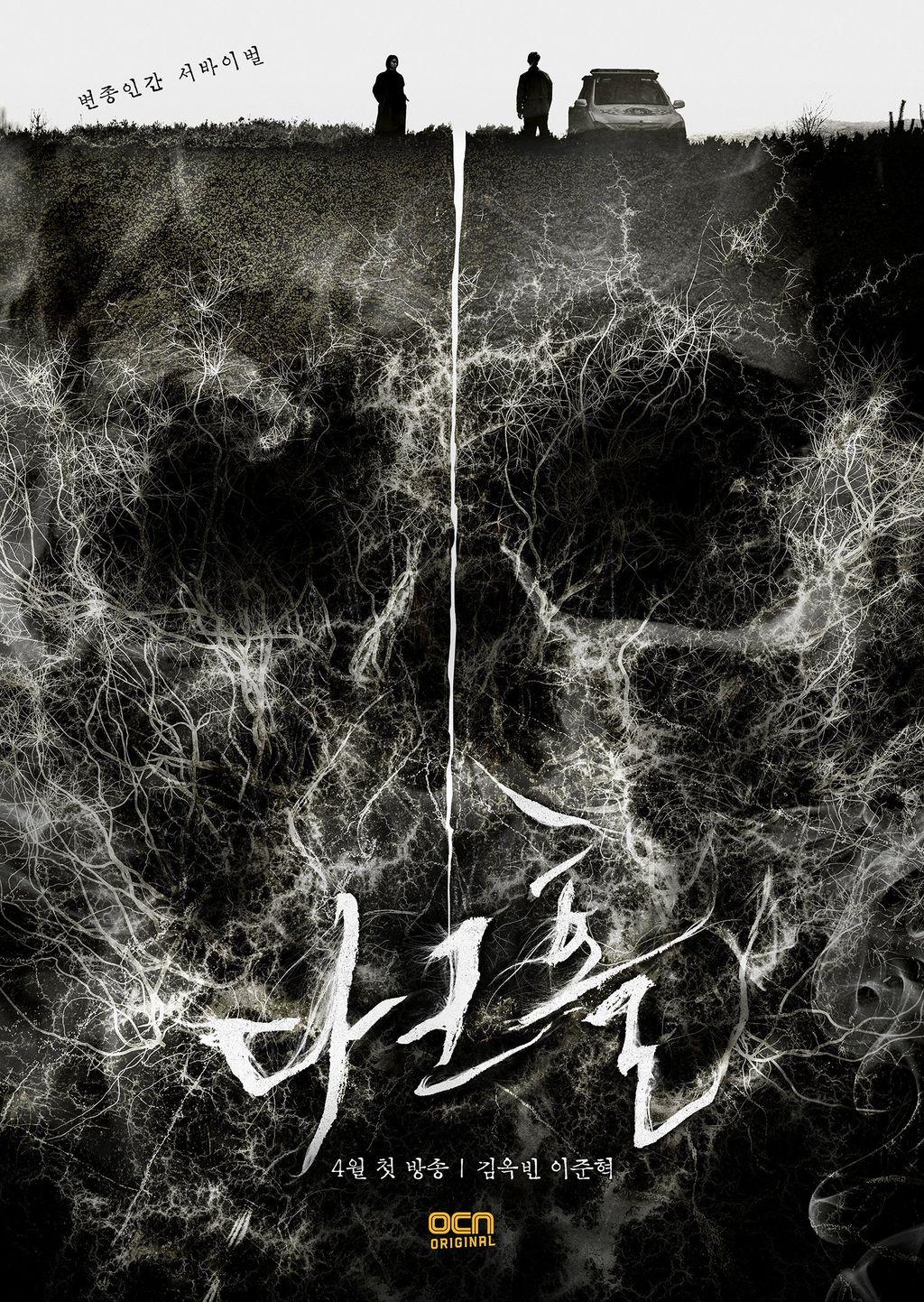 Drakor Terbaru Tayang April 2021, Dark Hole