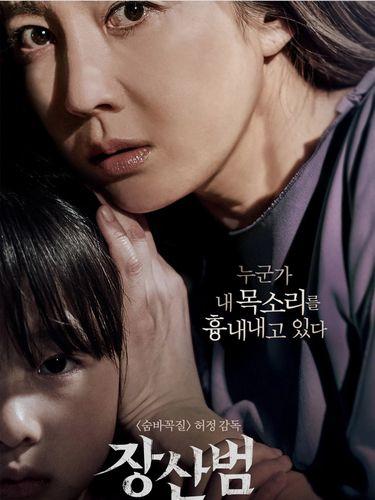 Rekomendasi Film Horor Korea, The Mimic