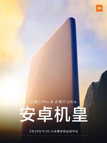 Tanggal peluncuran Mi 11 Pro dan Mi 11 Ultra