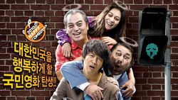 Film Box Office Korea Hello Ghost Kini Dibuat Versi Indonesia!