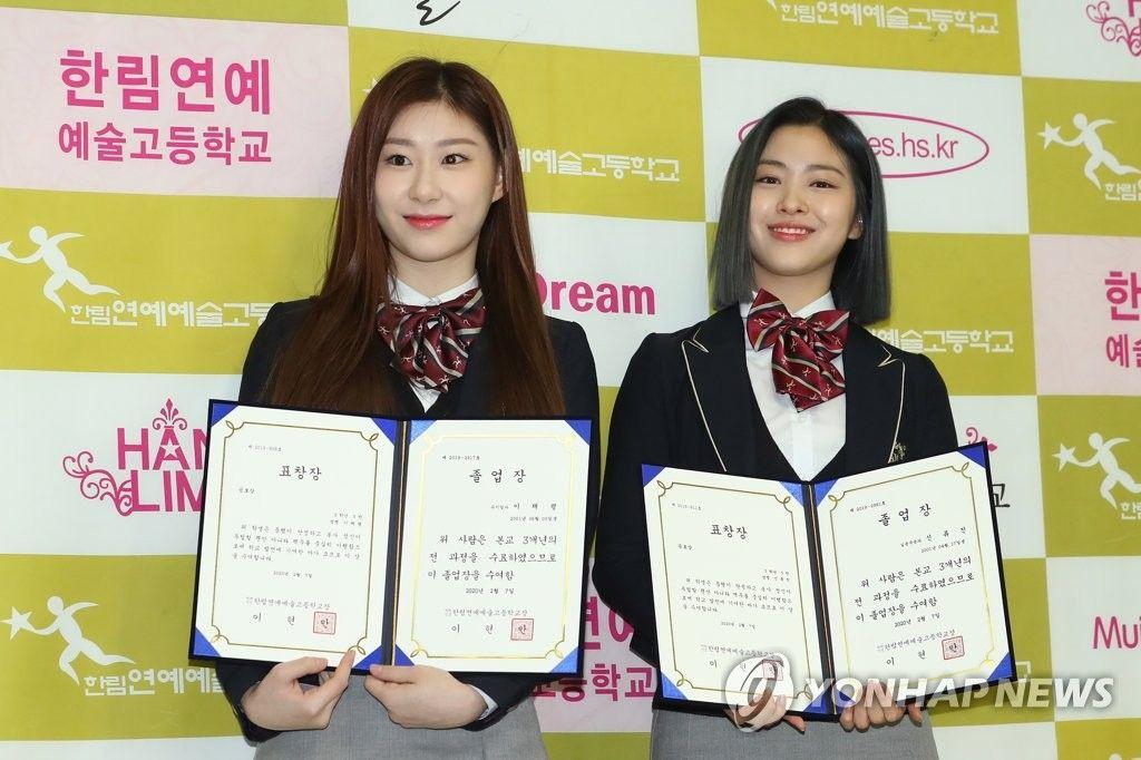 Chaeryeong & Ryujin ITZY