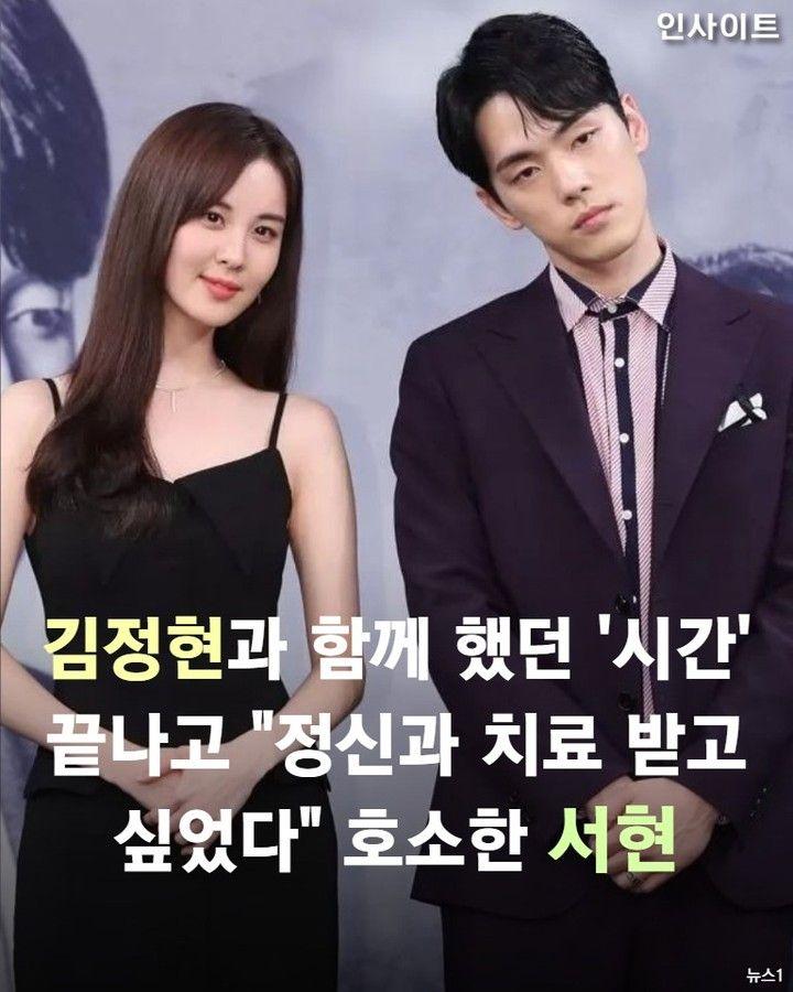 Kim Jung Hyun dan Seohyun
