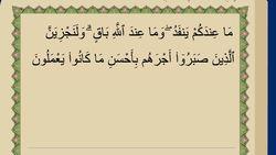 Surat An Nahl ayat 96