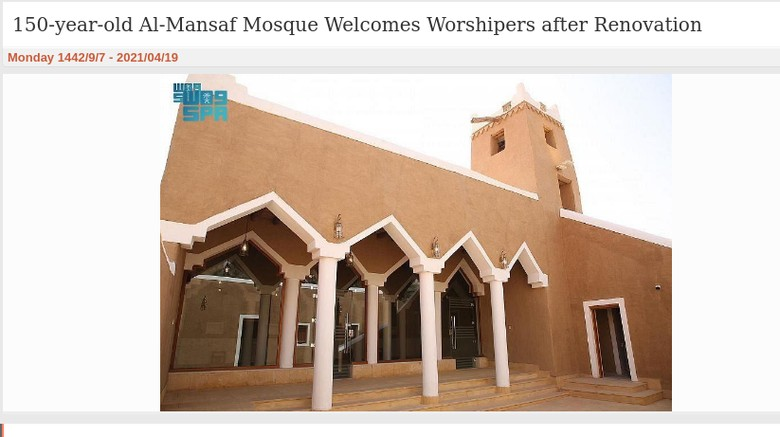 Masjid Al Mansaf
