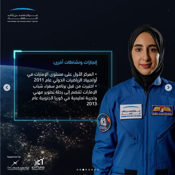 Nora al Matrooshi, astronot wanita Arab pertama