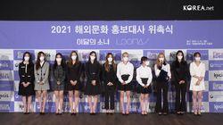 Bangga! LOONA Ditunjuk Jadi Duta Budaya Korea Selatan 2021