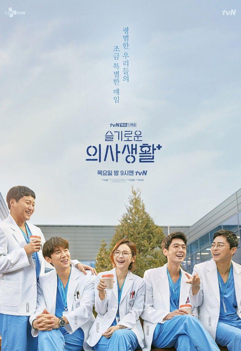 11 Drama tvN yang Siap Tayang Paruh Kedua 2021