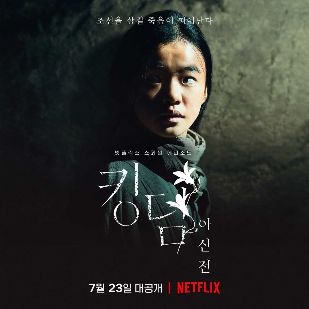 Poster spinoff Kingdom: Ashin of The North
