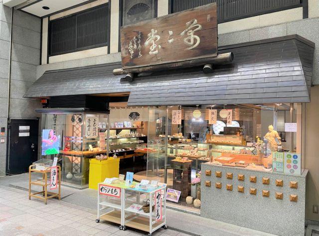 Buto Manju, Donat Keramat di Jepang yang Sudah Ada Sejak Tahun 1603