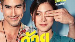 10 Film Thailand Terbaik 2020 Tayang di Netflix, Kocak dan Romantis
