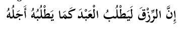 Dua Jenis Rezeki dalam Islam yang Diberikan Allah SWT.