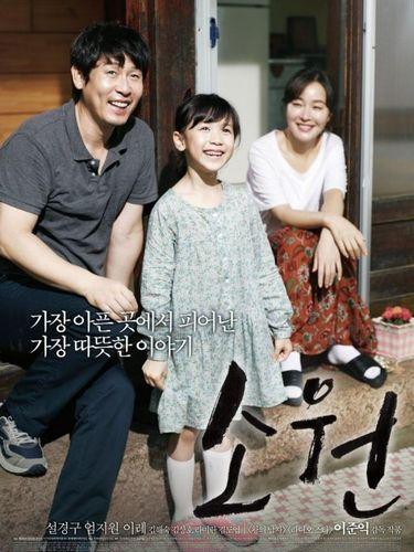 Film Korea Sedih