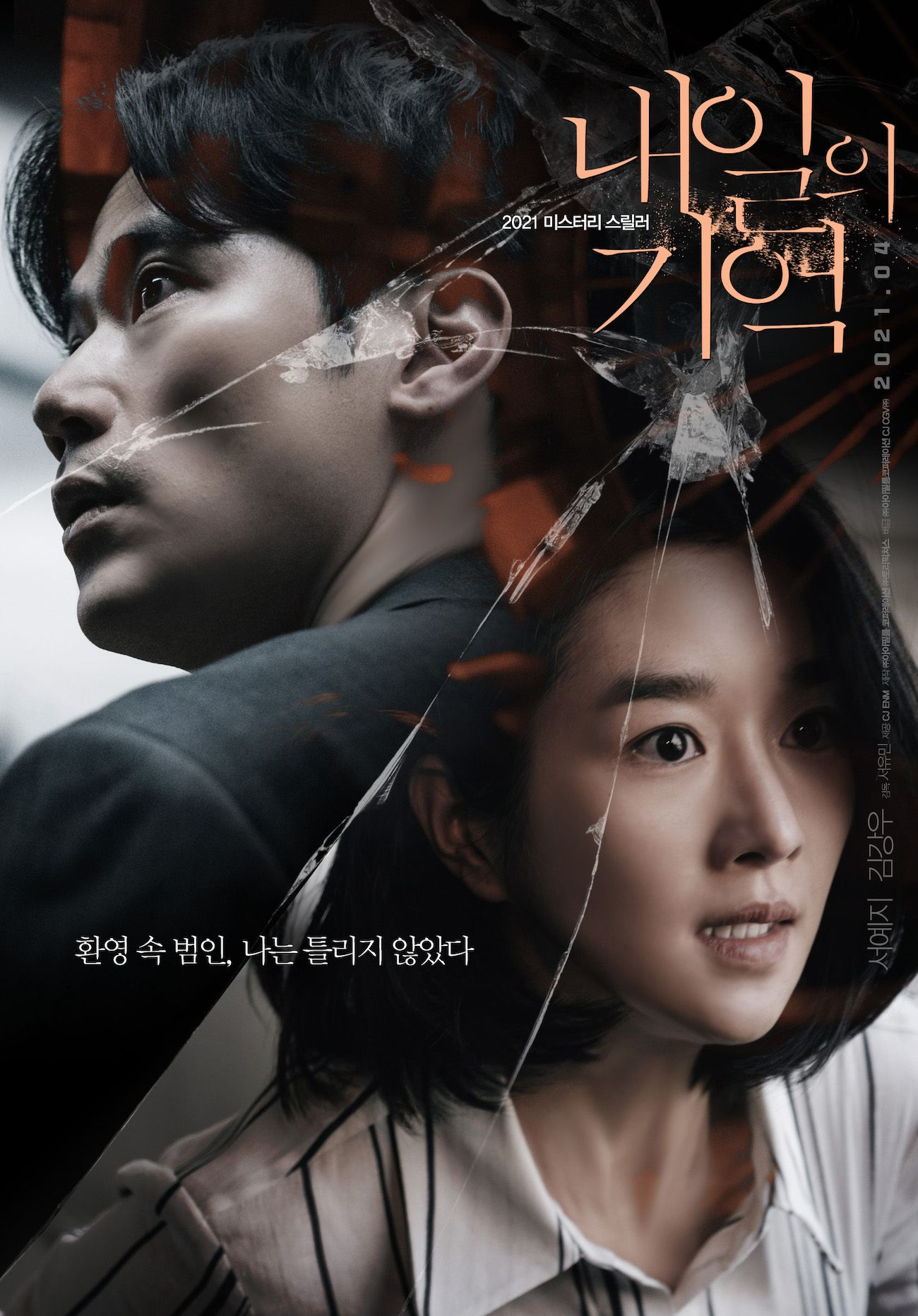 Film Korea Recalled