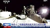 China kembali mencuri perhatian dunia setelah astronotnya melakukan aksi spacewalk perdana di luar stasiun orbit baru China. Berikut penampakannya.