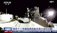 Astronaut China
