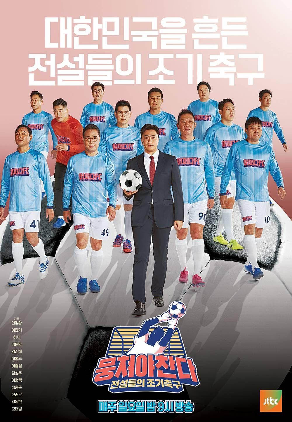 Let's Play Soccer Together 2