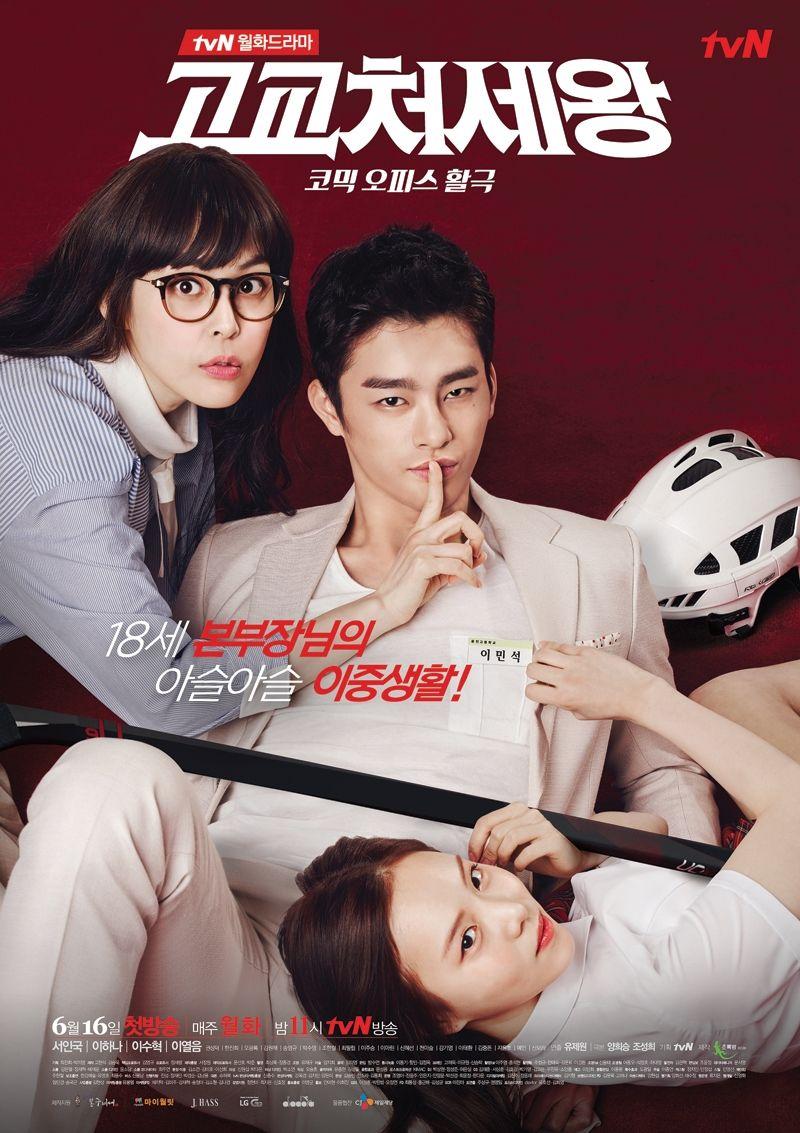 Drama Korea High School King of Savvy