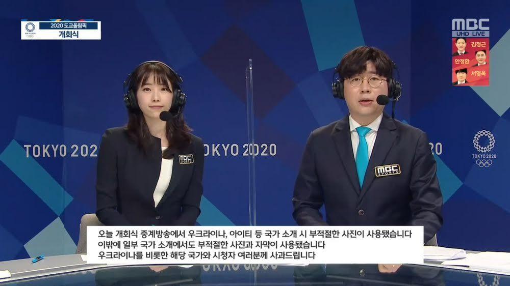 Permintaan Maaf MBC saat acara pembukaan Olimpiade Tokyo 2020