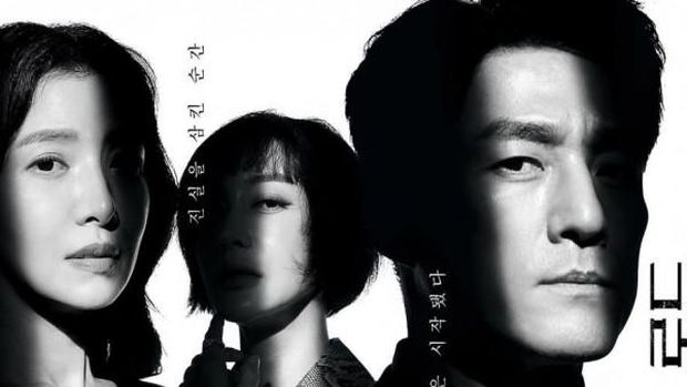 The Road: Tragedy Of One (Dok: tvN)