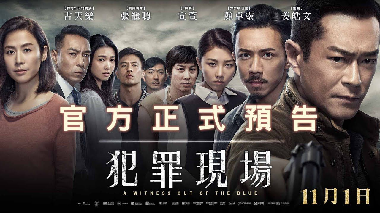 Poster film A Witness Out Of The Blue