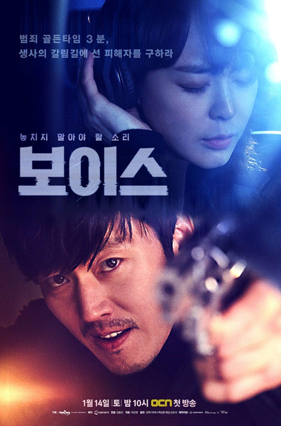 Drama Korea Voice