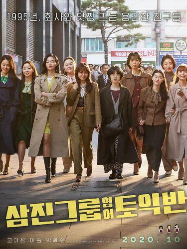 Film Korea 2020