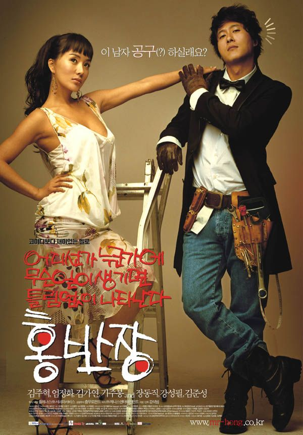 Hometown Cha Cha Cha adalah remake film Mr. Hong