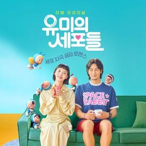 Sinopsis Yumis Cells, Drakor Romantis Terbaru Kim Go Eun & Ahn Bo Hyun