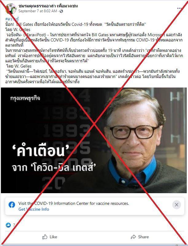 Hoax Bill Gates